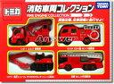 【絶版品】トミカ 消防車両 コレクション