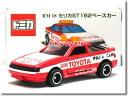 【絶版】特注トミカ トヨタ セリカ ST162 ペースカー