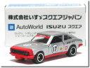 【絶版】特注トミカ いすゞ 117 クーペ XCレーシング (黒シート)