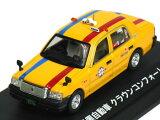 GULLIVER64 1/64 クラウン コンフォート 日興自動車