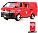 ダイヤペット 1/36 トヨタ ハイエース 郵便車 (ポスト付)