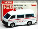 【旧番】トミカ036 トヨタ ハイエース 救急車 東京消防庁