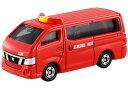 【トミカ027】日産 NV350キャラバン 消防指揮車