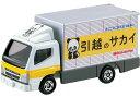 Mitsubishi - 【トミカ029】三菱キャンター 引越しのサカイ