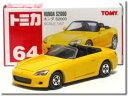 【旧番】トミカ064 ホンダ S2000