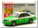 [old turn] 051 tomica Toyota Crown taxis