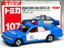 【旧番】トミカ107 日産 セドリック JAF ロードサービスカー