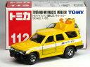 【旧番】トミカ112 トヨタ ハイラックス 道路公団 パトロールカー