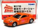 特注トミカ 第37回 東京モーターショー No.7 日産 フェアレディ Z