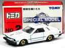 特注トミカ 特別仕様 2001 No.2 日産 シルビア 2000 ZSE-X ホワイト