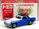 特注トミカ トミカ30周年記念 No.2 ホンダ S800 Ver.2