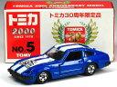 特注トミカ トミカ30周年記念 No.5 日産 フェアレディ 280Z