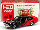 ※箱潰れ有※ 特注トミカ トミカ30周年記念 No.8 日産 スカイライン GT KPGC110
