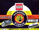 【絶版】トミカくじ 阪神タイガース 優勝記念セット 1BOX : 12個入 (※外箱の擦れ、凹み、色褪せ少々有。外箱のテープ部分、再度テープ止めしております)