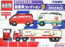 【絶版】特注トミカ 郵便車コレクション 3 (ゆうパックリニューアル 1周年記念限定版)