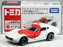 特注トミカ アピタ ピアゴ トヨタ 2000GT 日本国旗タイプ