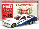 特注トミカ トミカ30周年限定品 No.10 トヨタ ソアラ 2800GT エクストラ