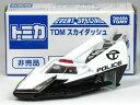 特注トミカ イベントスペシャル TDM スカイダッシュ POLICE ※非売品※