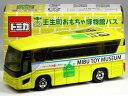 特注トミカ 日野 セレガ 壬生町おもちゃ博物館バス