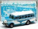 特注トミカ 頸城自動車 なつかしのボンネット観光バス