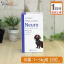 【お試し1日分】ペティエンス PE ニューロコンプレックス 犬用体重1kg〜5kg用 1g