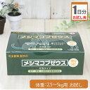 【お試し1日分】太陽食品 メシマコブゼウス 粉末タイプ 犬猫用 体重2.5kg〜5kg用 1g 1日分