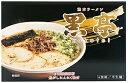 【人気商品】【熊本名物】黒亭ラーメン(4食入)