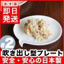 セラミックジャパン チャットプレート #2 小皿 Ikuko Nakazawa お皿 小皿 フキダシ 卒業 入学 就職祝