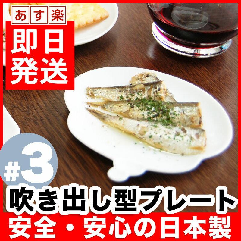 セラミックジャパンCeramicJapanチャットプレート 3小皿IkukoNakazawaお皿小皿