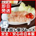セラミックジャパン チャットプレート #5 Ikuko Nakazawa お皿 フキダシ 卒業 入学 就職祝