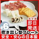 セラミックジャパン チャットプレート #6 Ikuko Nakazawa お皿 小皿 フキダシ 卒業 入学 就職祝