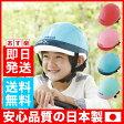 【あす楽】ニコ キッズヘルメット ニコ キッズヘルメット nicco ヘルメット ニコ 子供 赤ちゃん用 キッズ ファーストヘルメット 通園用 安全帽子 ニコ ヘルメット