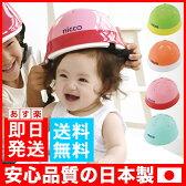 【あす楽】ニコ ベビーヘルメット ニコ ベビーヘルメット nicco ヘルメット ニコ 子供 赤ちゃん用 ベビー キッズ ファーストヘルメット 通園用 ベビー用品 安全帽子 ニコ ヘルメット