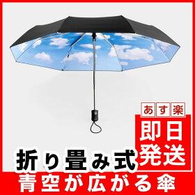 MoMA折りたたみ式スカイアンブレラ傘moma【モマ・ニューヨーク近代美術館・折り畳み傘・かさ】