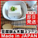 セラミックジャパン 豆腐鉢 専用スプーン付 豆腐 とうふ 皿 小皿 小鉢 卒業 入学 就職祝
