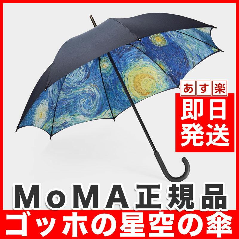 MoMA スターリーナイト アンブレラ 長傘 ゴッホ 傘 星月夜  モマ 父の日 ゴッホの描いた満天の星空が広がるMoMAの傘