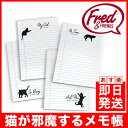 フレッド キャットメモパッド 4種類セット FRED メモ帳 猫 糊付き付箋 バレンタイン