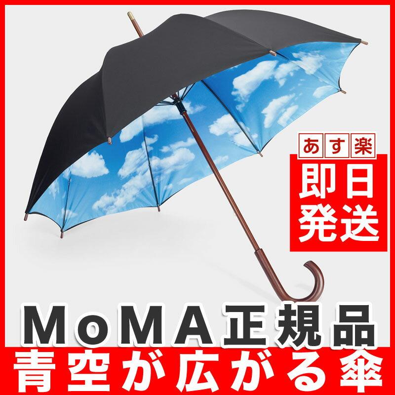 MoMA スカイアンブレラ 長傘 傘 かさ 青空 雨傘 父の日 雨の日も青空 上品な木製ハンドル 近代美術の権威MoMAの傘福島県