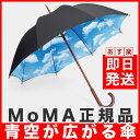 MoMA 傘 レイングッズ スカイアンブレラ 青空 メンズ レディース おしゃれ かわいい
