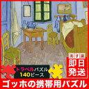 ゴッホ トラベルパズル ファンゴッホの寝室 140ピース パズルマット パズルフレーム ジグゾーパズ