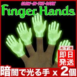 【あす楽】アクータメンツ グローインザダーク フィンガーハンド 左右2個セット 蓄光 暗闇で光る 指 手 パペット 指人形 フィンガーパペット お中元