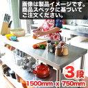 ステンレス台 三段 1500mm x 750mm ステンレス作業台 業務用 キッチンカウンター レンジ台 高さカスタマイズ ホワイトデー