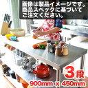 ステンレス台 三段 900mm x 450mm ステンレス作業台 業務用 キッチンカウンター レンジ台 高さカスタマイズ