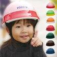 ニコ ベビーヘルメット ニコ ベビーヘルメット nicco ヘルメット ニコ 子供 赤ちゃん用 ベビー キッズ ファーストヘルメット 通園用 ベビー用品 安全帽子 ニコ ヘルメット
