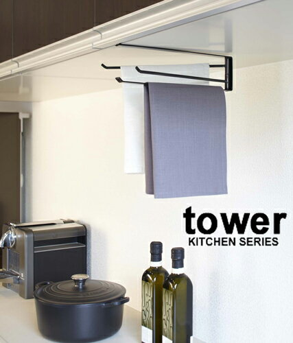 山崎実業 戸棚下布巾ハンガー タワー