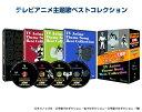 テレビアニメ主題歌ベストコレクション DVD-BOX(4枚組) 株式会社エクシード