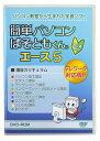 お得なクーポン配布中!簡単パソコン ぱそともくんエース5 初心者向け テレワーク対応版 DVD Windows10対応 パソコン教材 PC教材