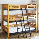 三段ベッド 宮付き おしゃれ 北欧風 木製 3段ベッド 3人 コンセント付き 子供用 大人用 ライト付き ハシゴ付き 梯子付き すのこ スノコ 2m以上 分割式 おすすめ シンプル gkw