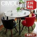 【送料込】ダイニングセット 5点 CIMOLO チモロ | ダイニングテーブルセット 丸テーブル カフェテーブルセット ダイニング 5点セット 回転椅子 円形 鏡面仕上げ ホワイト 白 鏡面 清潔感 おしゃれ 人気