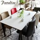 【送料込】ダイニングセット 5点 パラダイス | ダイニングテーブル 5点セット ホワイト 鏡面 ダイニングテーブルセット 回転椅子 白 鏡面テーブル 木製 天然木 無垢 カフェ カフェ風 モダン おしゃれ 送料無料